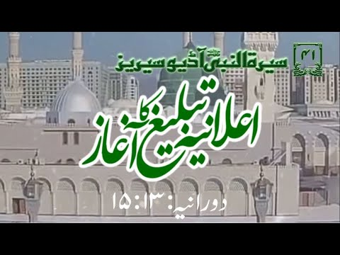 [41]Topic: Start of Public Preaching | Maulana Muhammad Nawaz - Urdu