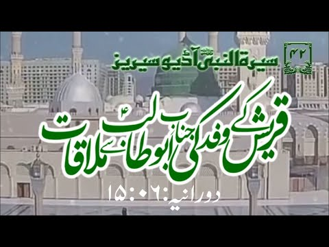 [42]Topic: Meeting of Quraish\'s Delegation with Abu Talib a.s | Maulana Muhammad Nawaz - Urdu