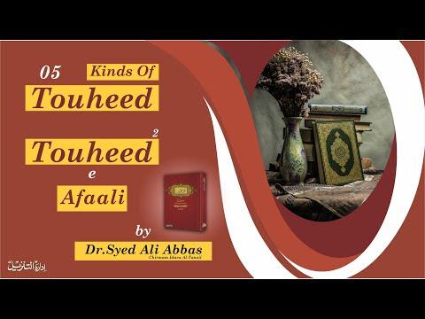 005 | Hifz e Mozoee (Har Roz Quran o Ahlebait(A.S) k Sath) I Tauheed e Afaali | Dr Syed Ali Abbas | Urdu