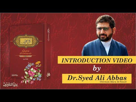 Introduction video | Hifz-e-Mozoee Idara Al Tanzil (Har Roz Quran o Ahlebait k Sath) | Dr Syed Ali Abbas | Urdu