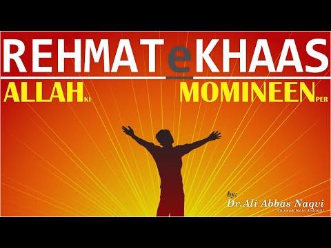 014 | Hifz e Mozoee (Har Roz Quran o Ahlebait(A.S)k Sath) I Momineen Per Allah ki Rehmat e Khasa | Dr Sy