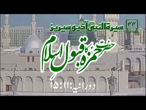 [44]Topic: Hamza\'s a.s Acceptance of Islam | Maulana Muhammad Nawaz - Urdu