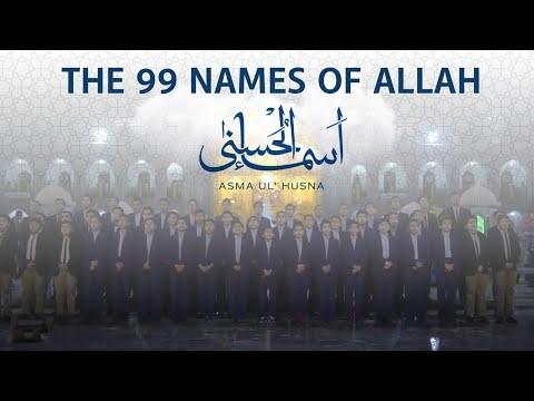 Asma-ul-Husna (99 Names of Allah)   الأسماء الحسنی   Holy Shrine of Imam Ali Reza   Arabic