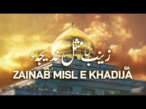 ZAINAB MISLE KHADIJA | A Message | Shrine of Imam Ali Reza | Wiladat e Bibi Zainab | Urdu