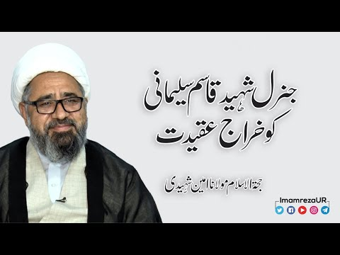 Mard-e-Maidan Qasem Soleimani | H.I. Ameen Shaheedi | Holy Shrine Imam Raza as | Urdu