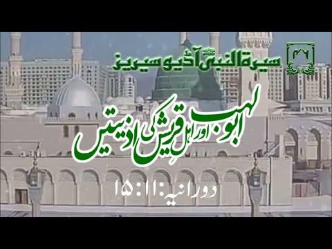 [46]Topic: Tortures by Abu Lahab and People of Quraish | Maulana Muhammad Nawaz - Urdu