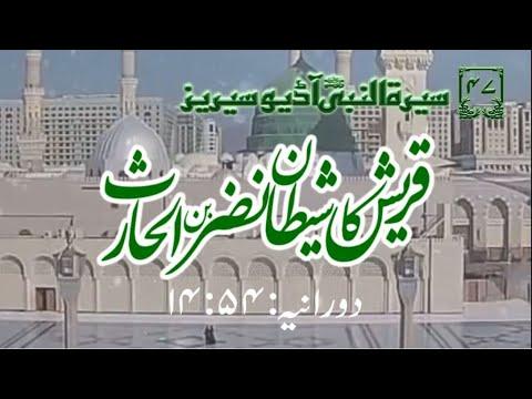 [47]Topic: Satan of Quraish Nazar bin Alharis | Maulana Muhammad Nawaz - Urdu
