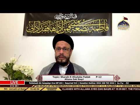 [XII] Sharah Khutba-E-Fadak - Allama Zaki Baqri | Urdu