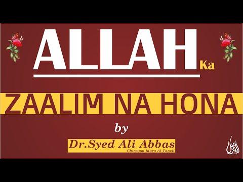 019 | Hifz e Mozoee I Allah Ki Zaat Sy Zulm Ki Nafi | Dr Ali Abbas Naqvi | Urdu