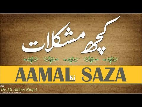 022    Hifz e Mozoee I Kuch Mushkilat   Aamal Ki Saza   Dr Ali Abbas Naqvi   Urdu