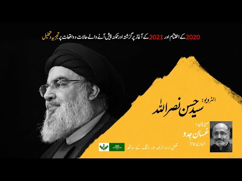 [Interview in Urdu dub] Remembering Shaheed Qasim Solemani- An important interview with Sayed Hassn Nasrallah | Urdu