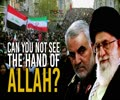 Can YOU Not See The Hand Of Allah? | Imam Khamenei & Martyr Soleimani | Farsi Sub...