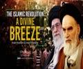 The Islamic Revolution: A Divine Breeze | Imam Khomeini & Imam Khamenei | Farsi Sub English