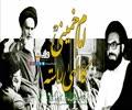 امام خمینیؒ کا الہی راستہ   شہید عارف حسین الحسینی   Farsi Sub Urdu