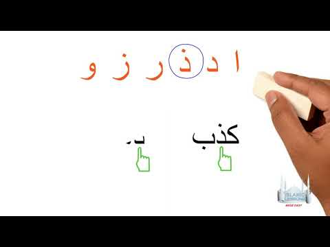 Reading Arabic - Identifying Letters - Lesson 3 - English