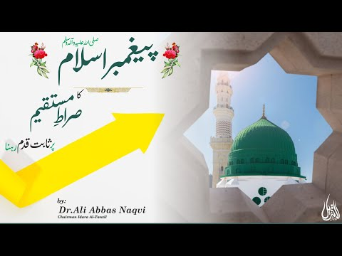 046 | Hifz e Mozoee I The Steadfastness of the Prophet of Islam on the Straight Path | Dr Ali Abbas Naqvi | Urdu