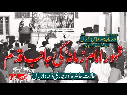 Zahoor e Imam  Zamana a.s Ki Janib Qadam | Allama Raja Nasir Abbas Jafri | Part 1