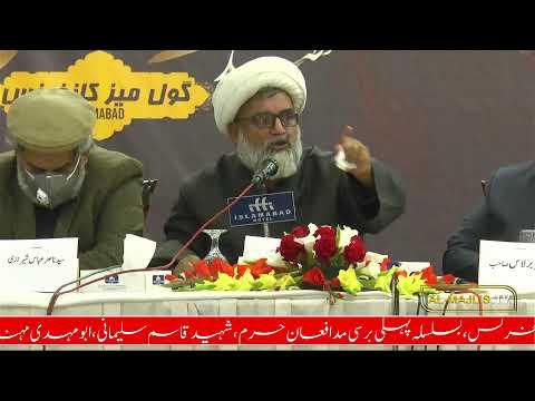 MWM Pakistan   شہید قدس،گول میز کانفرنس    اسلام آباد
