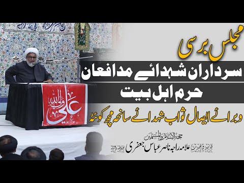 Rah-e-Wilayat Wa Shauda-e Watan Conference   Allama Raja Nasir Abbas Jafri   Urdu
