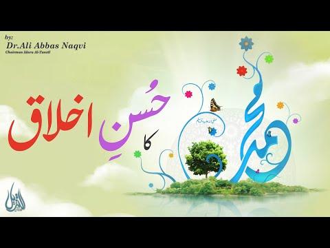 051 | Hifz e Mozoee I The Morality of The Prophet of Islam(pbuh) | Dr Ali Abbas Naqvi | Urdu