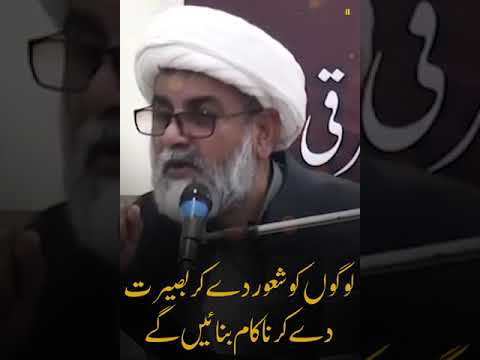 Allama Raja Nasir Abbas Ka Bara Bayan   Shohada Ky Khoon Sy Khayanat Hy APni Qoum ko Andr Sy Torna   Urdu