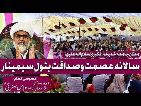 Ismat o Sadaqat e Batool   seminar   Allama Raja Nasir Abbas Jafri   Urdu