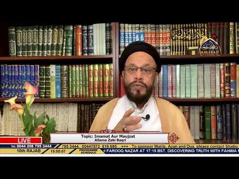 [Lecture I] Imamat and Maujza - Allama Zaki Baqri