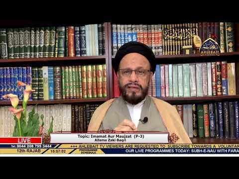 [Lecture III] Imamat and Maujza - Allama Zaki Baqri