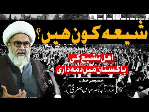 Who is Shia   What is the Responsibilities of Shia\'s in Pakistan   Allama Raja Nasir Abbas   Urdu