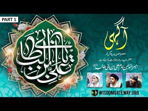 [Talkshow] Aagahi | 13 Rajab Wiladat Ameer ul Momineen Imam Ali Ibne Abi Talib (as) | Part 1 | Urdu