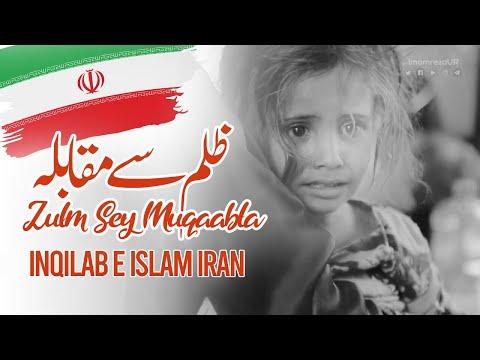 ZULM SE MUQAABLA | IRAN BEFORE 1979 AND AFTER | INQILAB E ISLAMI | HARAM IMAM RAZA