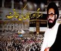 اسلام اور ایمان کی طاقت   شہید عارف حسین الحسینی   Urdu