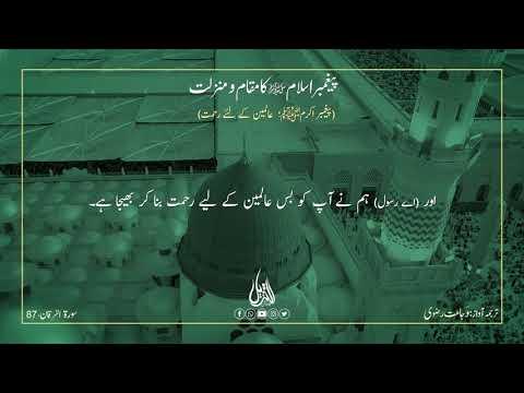 055 | Hifz e Mozoee I Prophet of Islam(pbuh); Mercy to the Worlds | Urdu