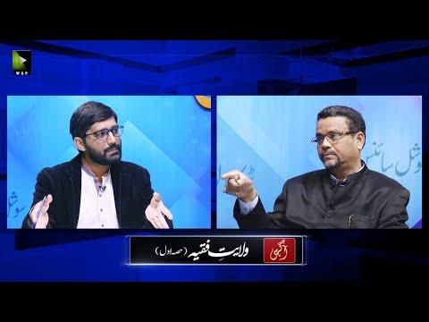 [Talkshow] Aagahi   Wilayat -e- Faqhi   Part 1   Dr. Zahid Ali Zahidi   Urdu