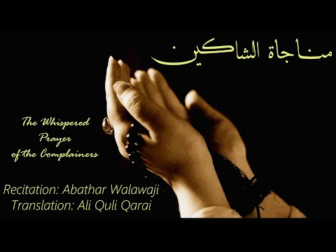 2. Whispered Prayers of the Complainers, Munajat Shakeen - Arabic with English Subtitles (HD)