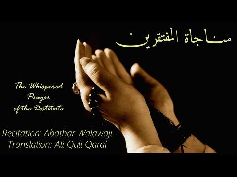 11. Whispered Prayers of the Destitute , Munajat Muftaqreen - Arabic with English subtitles (HD)