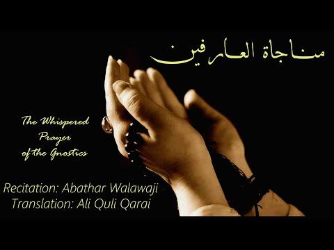 12. Whispered Prayers of the Gnostics, Munajat A\'rifeen - Arabic with English subtitles (HD)