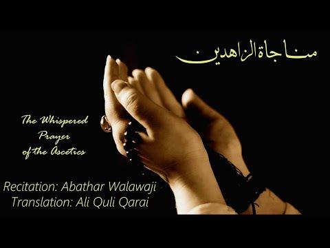 15. Whispered Prayers of the Acetics, Munajat Zahideen - Arabic with English subtitles (HD)