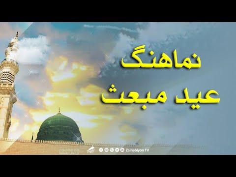 نماهنگ حضرت محمد )ص( و عید مبعث | Farsi