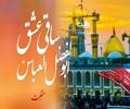 ساقی عشق ابوالفضل العباسؑ | منقبت | Farsi Sub Urdu