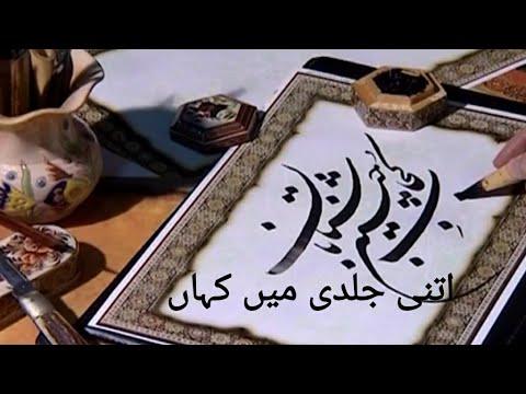 [ Irani Drama Serial ] Itni Jaldi Main Kehan | اتنی جلد میں کہاں - Episode 38 | SaharTv - Urdu