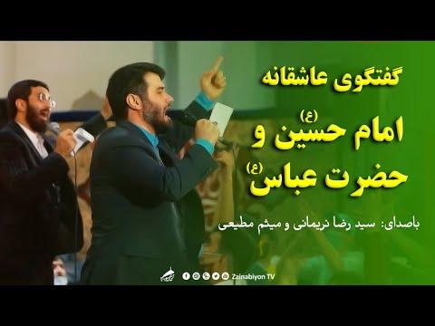 گفتگوی عاشقانه | میثم مطیعی و رضا نریمانی | میلاد سرداران کربلا | Farsi