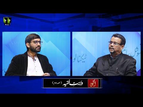 [Talkshow] Aagahi | Wilayat -e- Faqhi | Part 3 | Dr. Zahid Ali Zahidi | Urdu