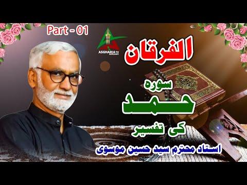 [Alfurqan PII] Sura Hamd ki Tafseer | Syed Hussain Moosavi | Urdu