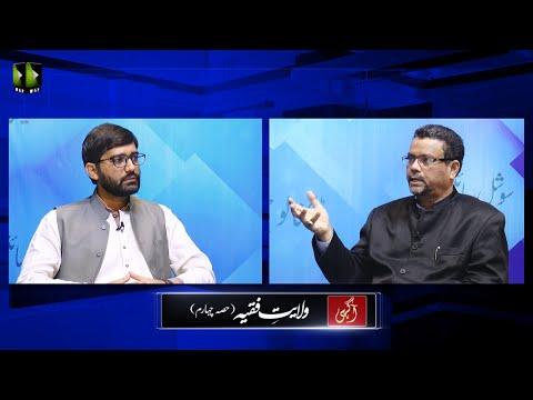 [Talkshow] Aagahi | Wilayat -e- Faqhi | Part 4 | Dr. Zahid Ali Zahidi | Urdu