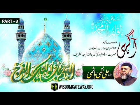 [Talkshow] Aagahi | Special Program 15 Shabaan  | Wiladat Imam Mehdi (atfs) | Part 3 | Urdu