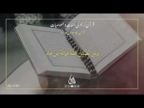 070 | Hifz e Mozoee I  قرآن؛ تمام کلاموں کا سردار | Urdu
