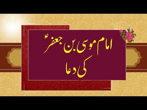 Short Clip | Imam Musa Bin Jafar A.S Ki Dua | امام موسیٰ بن جعفرؑ کی دعا - Farsi sub Urdu