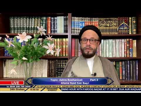 [Ashrah E Rohaniyat III] - Allama Zaki Baqri | Urdu