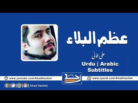 Azumal Bala (Dua e Faraj) | Ali Fani | Urdu & Arabic Subtitles - عظم البلاء (دعائے فرج) | علی فانی
